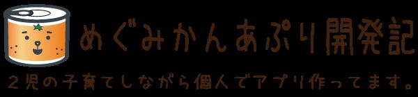 めぐみかんアプリ開発記